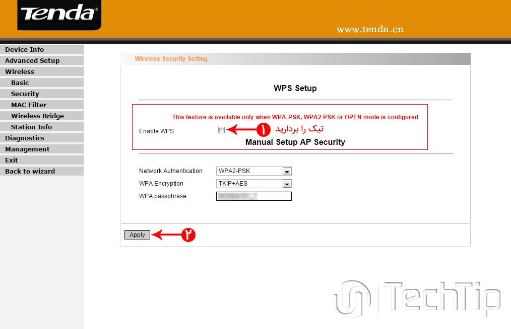 آموزش عوض کردن رمز وای فای مودم Tenda :