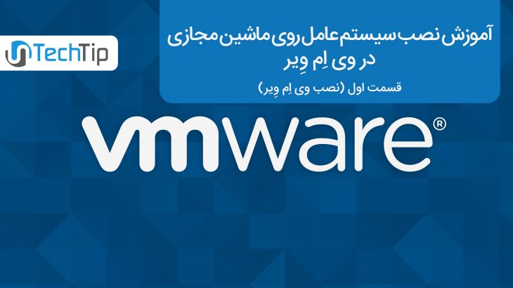 VMWare-Post-Part1