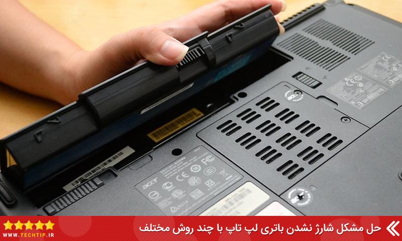 batri laptop