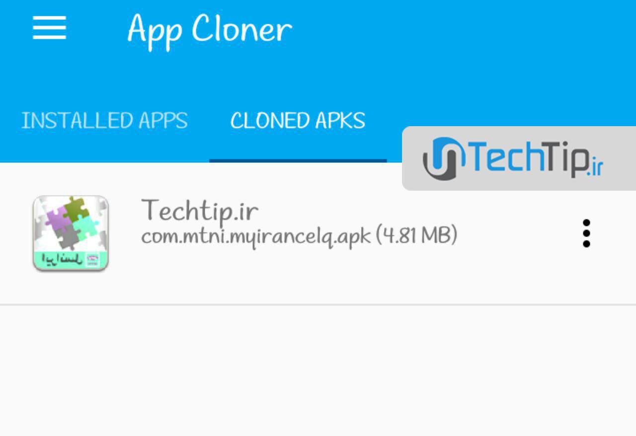 امکانات نرم افزار App Cloner