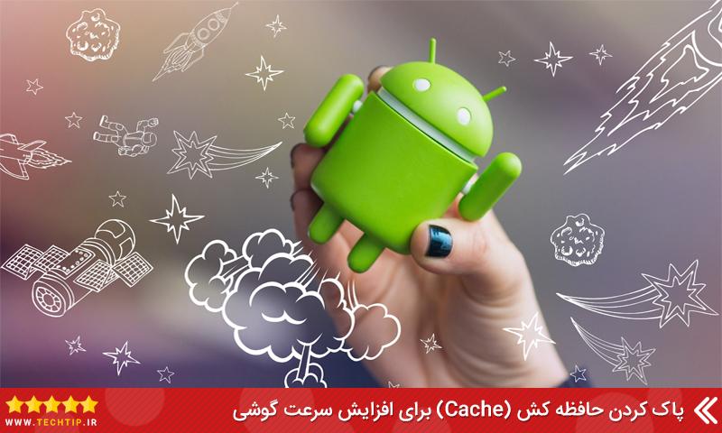 cache gushi