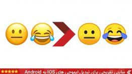emojitranscover