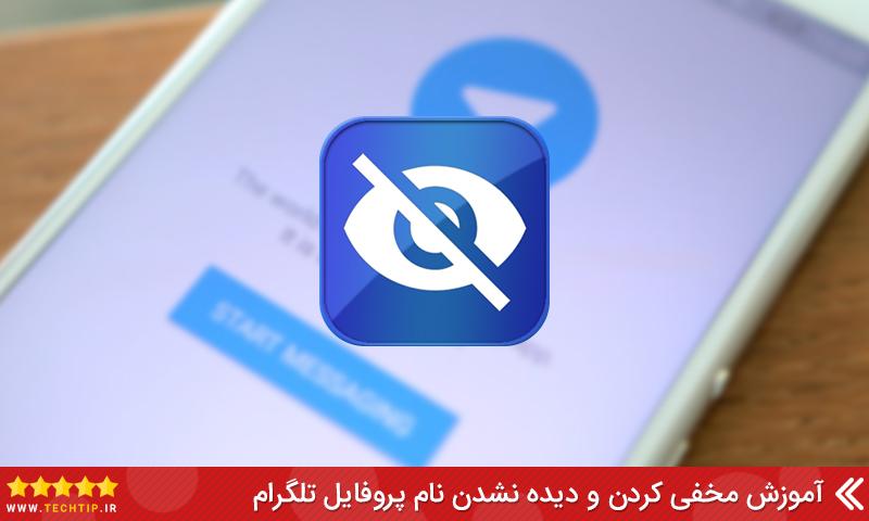 چگونه تلگرام گوشی را بروز کنم چگونه پروفایل (حساب کاربری) تلگرام خود را بی نام کنیم ...