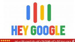 HeyGoogle
