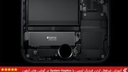 SystemHaptics