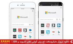 downloadmicrosoftedge