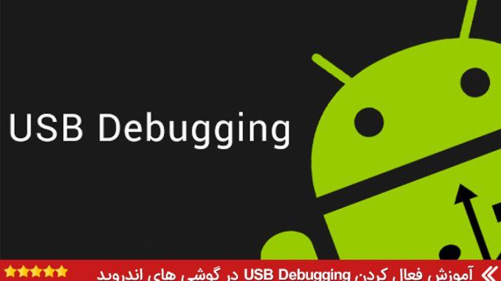 usbdebagging