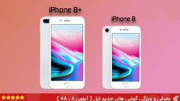 iphone8va8plus