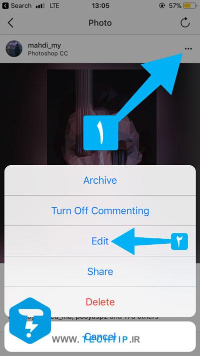 اضافه کردن لوکیشن یا موقعیت مکانی در اینستاگرام