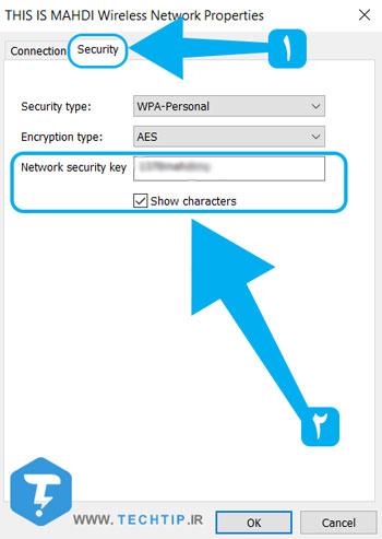پیدا کردن رمز یا پسورد وای فای در ویندوز
