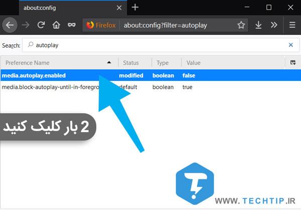 جلوگیری از پخش خودکار ویدیوها در مرورگر فایرفاکس