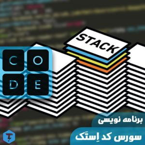 برنامه نویسی - سورس کد Stack ( پشته ) با کلاس در C++ | تک تیپ