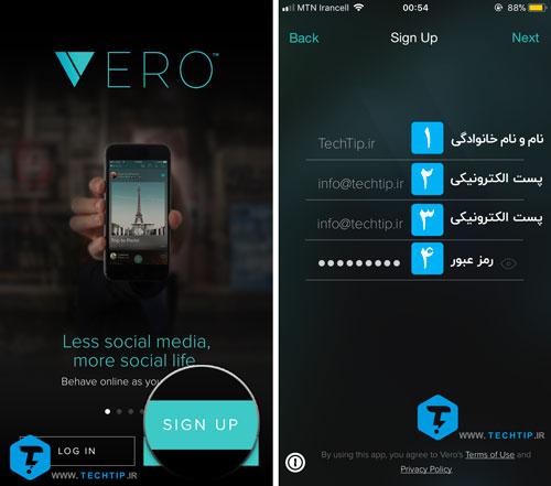 ثبت نام در اپلیکیشن Vero
