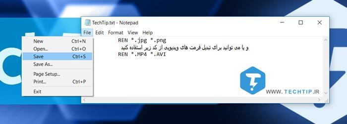 تغییر فرمت فایل به صورت گروهی