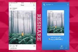 Reshare_Instagram_TechTip