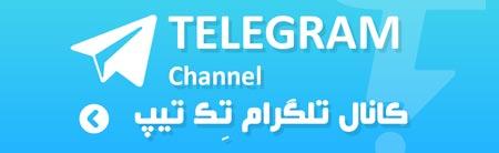تلگرام تک تیپ