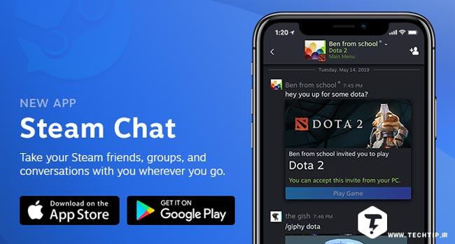 اپلیکیشن استیم چت Steam Chat