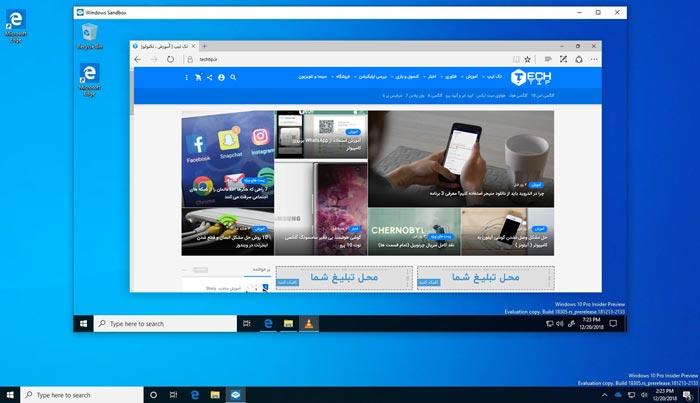 How-To-Use-Windows-Sandbox-Windows10