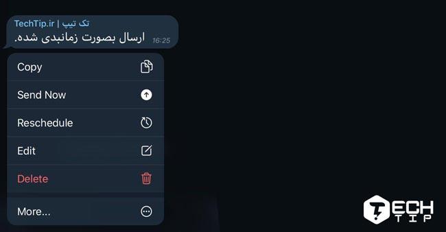 آموزش ارسال پیام زمانبندی شده Schedule Message تلگرام