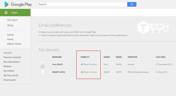 بررسی کنید که به گوگل پلی دسترسی داشته باشید