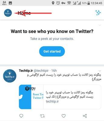 چگونه پسور حساب توییتر خود را عوض کنیم