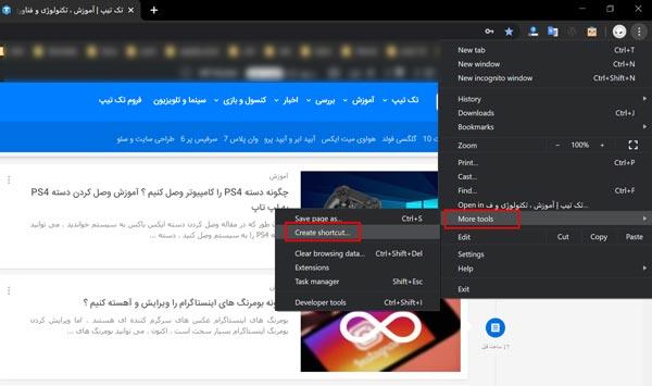پین کردن وب سایت در منوی استارت ویندوز 10 (گوگل کروم)