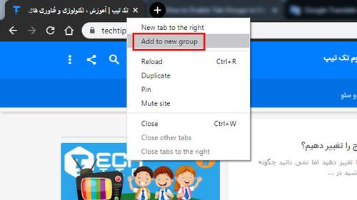 نحوه استفاده از گروه بندی تب های گوگل کروم