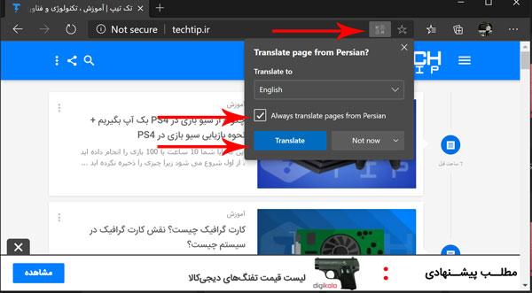 چگونه به طور خودکار وب سایت ها را در مایکروسافت اج ترجمه کنیم