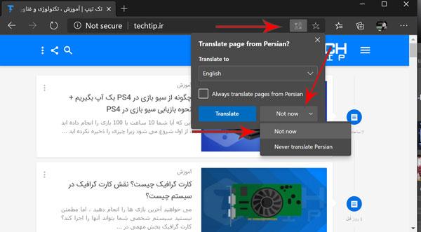 چگونه جلوی ترجمه سایت را بگیریم