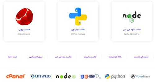 خرید هاست و میزبانی وب سایت در بهترین دیتاسنتر های ایران و جهان