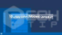 10-Hidden-Modes-in-Windows