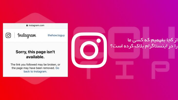 Check-if-Someone-Blocked-You-on-Instagram