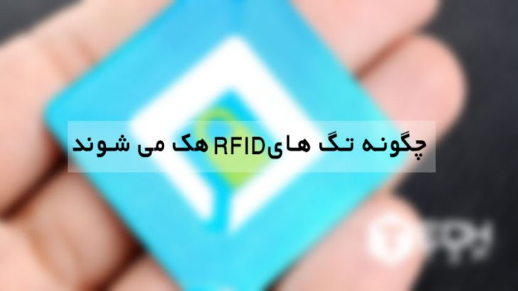How-RFID-Can-Be-Hacked