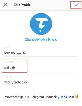 نحوه تغییر نام کاربری یا آیدی اینستاگرام خود