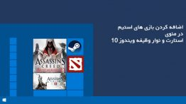 Pin-Steam-Games-in-Windows-10