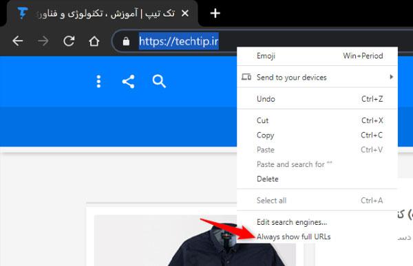 دیدن آدرس کامل سایت در گوگل کروم