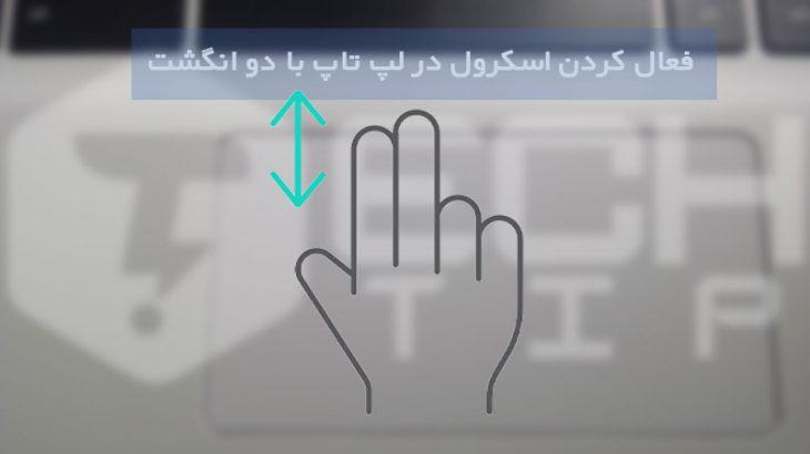 Two-Finger-Scroll-on-Windows-Laptops