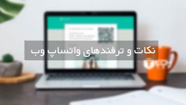 7 نکته و ترفند جالب واتساپ نسخه وب که باید بدانید