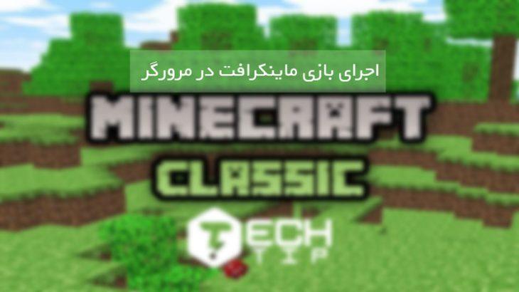 play-Minecraft-Classic