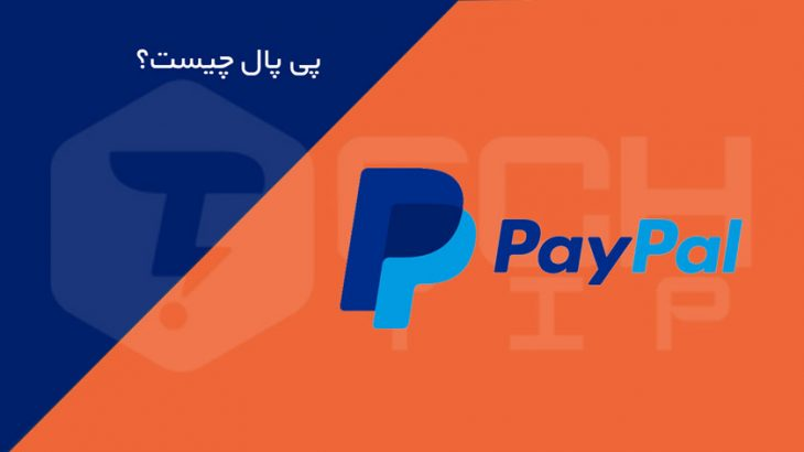 what-Is-a-PayPal