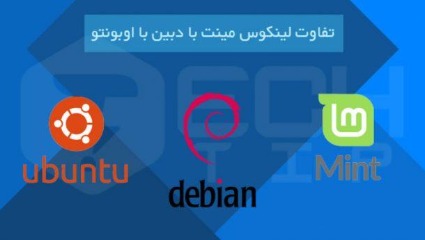 تفاوت دبین با اوبونتو با مینت: از کدام توزیع لینوکس باید استفاده کنید؟