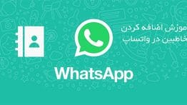 How-to-Add-a-Contact-in-WhatsApp-on-Android