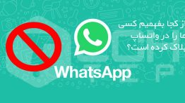 Know-if-Someone-Blocked-You-on-WhatsApp