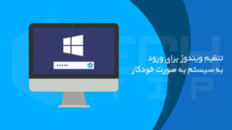Make-Your-Windows-10,-8,-or-7-PC-Log-In-Automatically