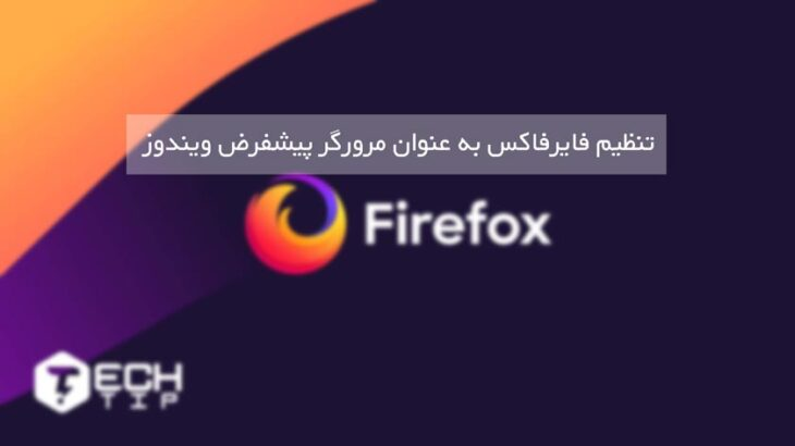 Set-Firefox-as-the-Default-Browser