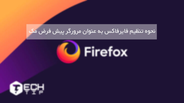 Set-Firefox-as-the-Default-Browser-from-Firefox