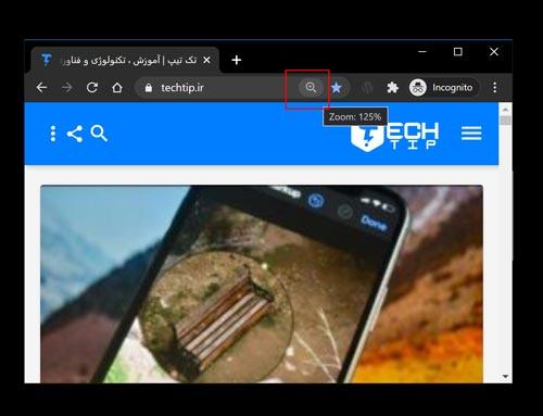 بزرگ و کوچک کردن متن در گوگل کروم