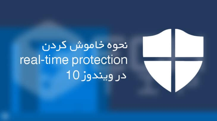 Turn-Off-Real-Time-Protection-in-Microsoft-Defender-on-Windows-10