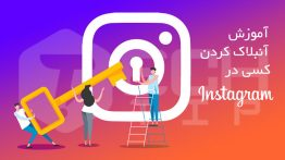 Unblock-Someone-on-Instagram