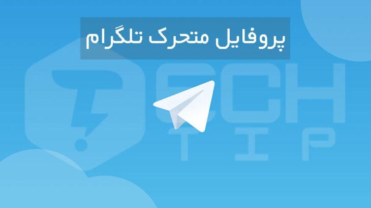 video-profile-in-telegram